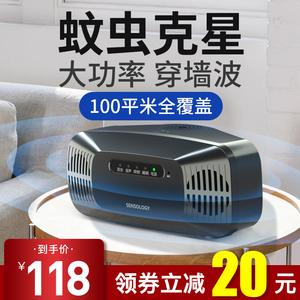 超声波驱蚊器驱虫灭蚊蝇神器灯器室内家用蚊子克星电子苍蝇一扫光