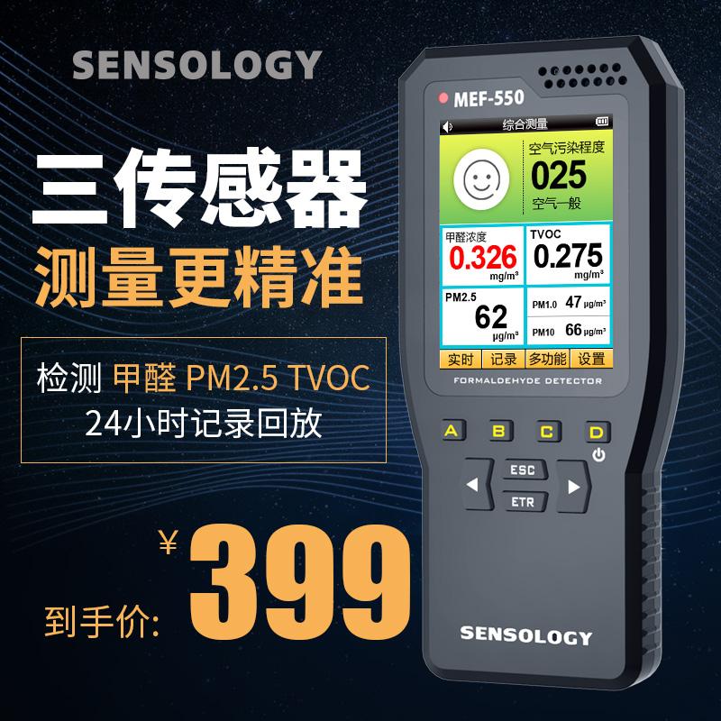 Мысль музыка мудрость PM2.5 формальдегид обнаружить инструмент домой дымка стол специальность комнатный воздух качество самолично тест кассета