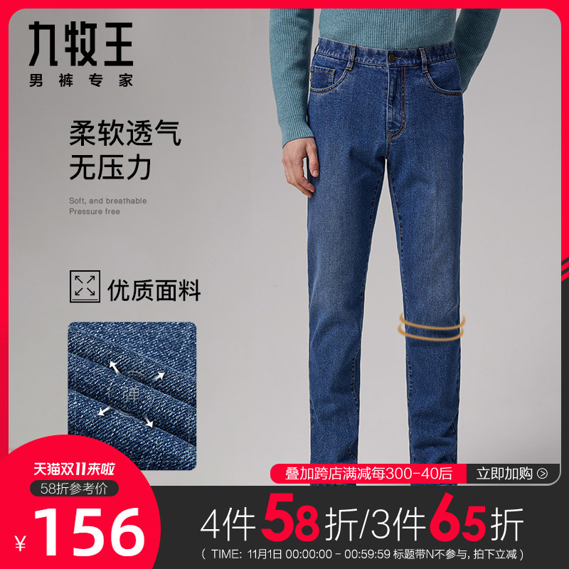 U elastic nine animal husbandry men's trousers jeans 2020 autumn casual straight middle waist crisp loose middle-aged trousers