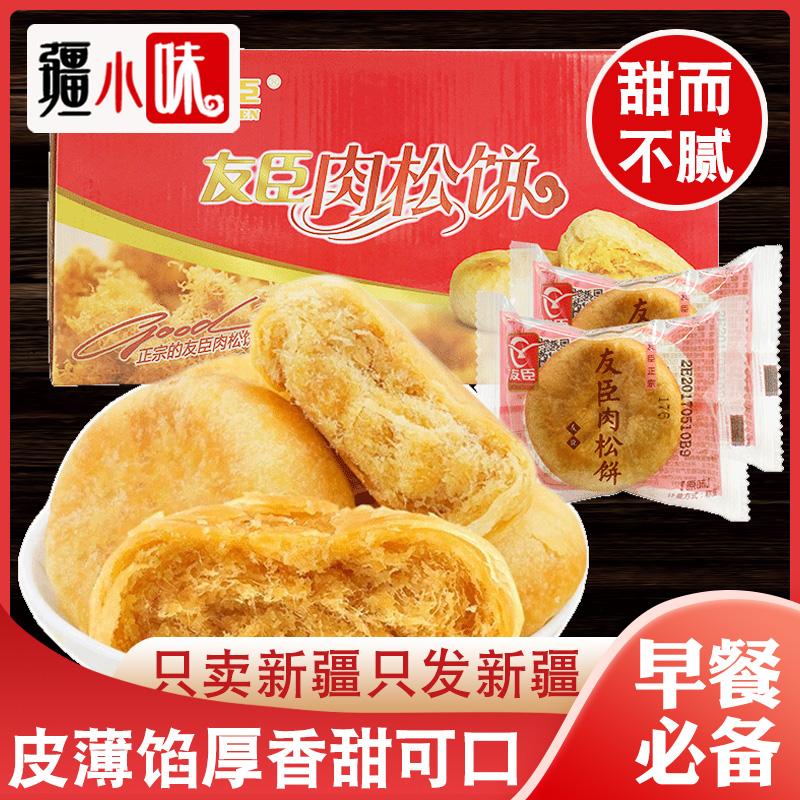 友臣正宗肉松饼1000g整箱福建特产营养早餐糕点心面包休闲小零食