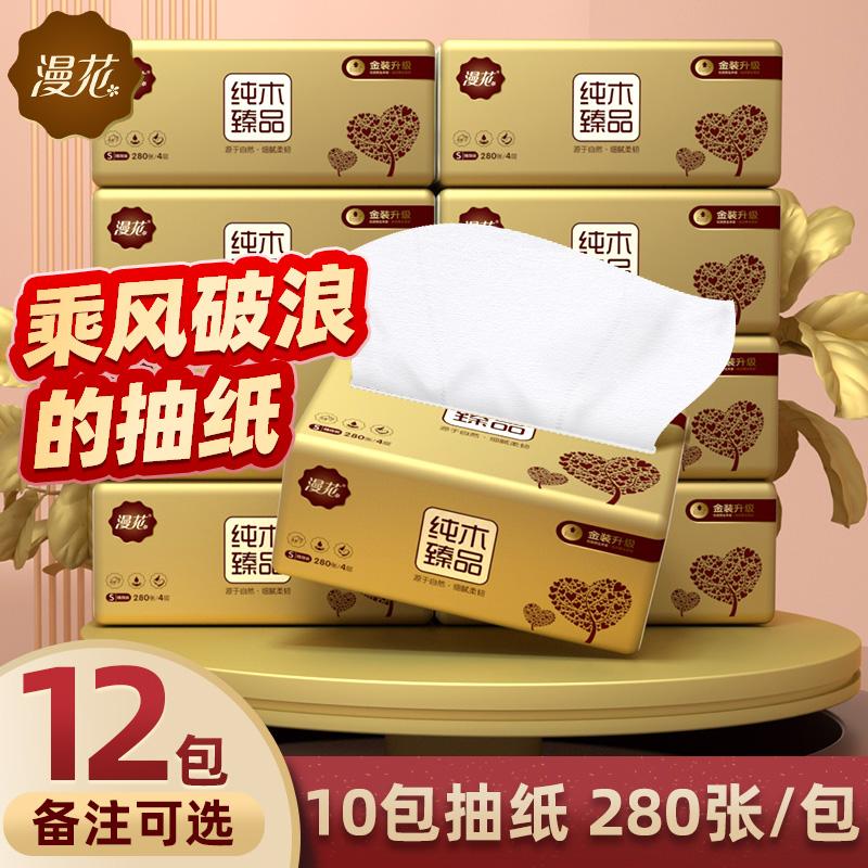 漫花原木家用整箱实惠装婴儿卫生纸