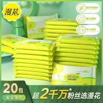20包漫花婴儿湿纸巾特价9.9随身装新生婴幼儿童手口专用小包纸巾