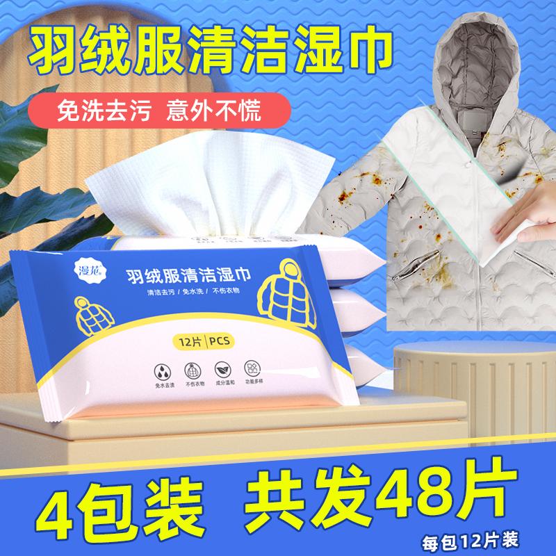 漫花羽绒服清洁湿巾免洗神器湿纸巾一次性去污擦拭干洗湿巾实惠装