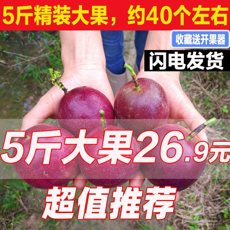 广西新鲜现摘百香果大果5斤水果西番莲鸡蛋果10精装红果当季整箱