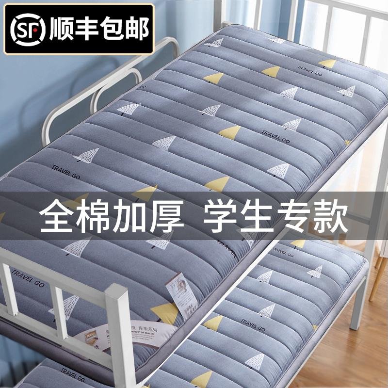 床垫大学生宿舍专用单人学校高中垫被褥子四季通用85寝室90x190cm