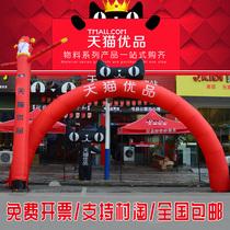 天猫优品物料卡通气模充气定制开业拱门庆典活动广告印字气模帐篷
