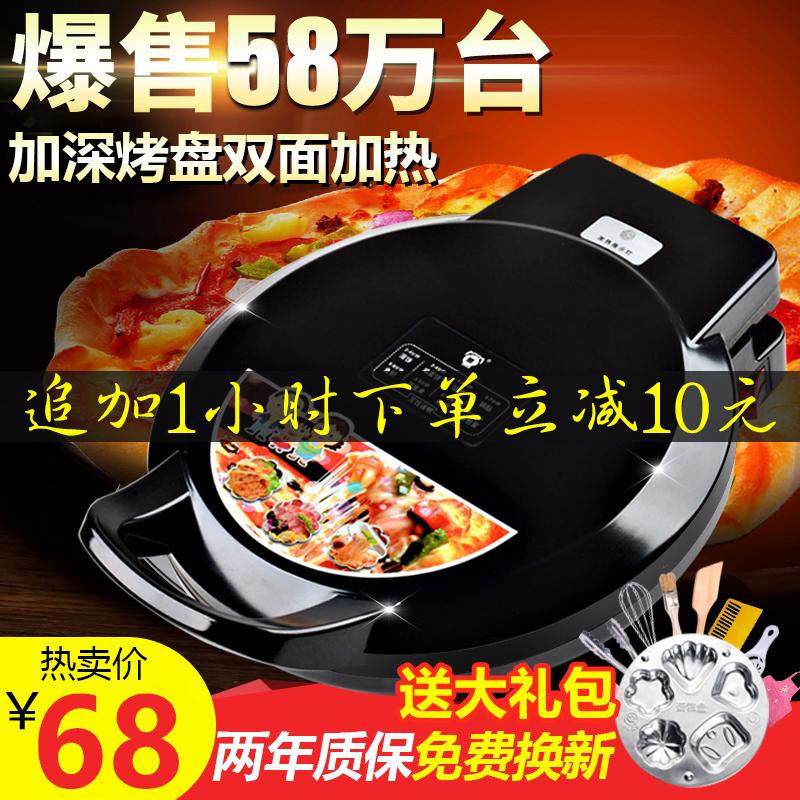 双喜电饼铛家用双面加热煎饼机自动断电加深加大烙饼锅电饼档正品