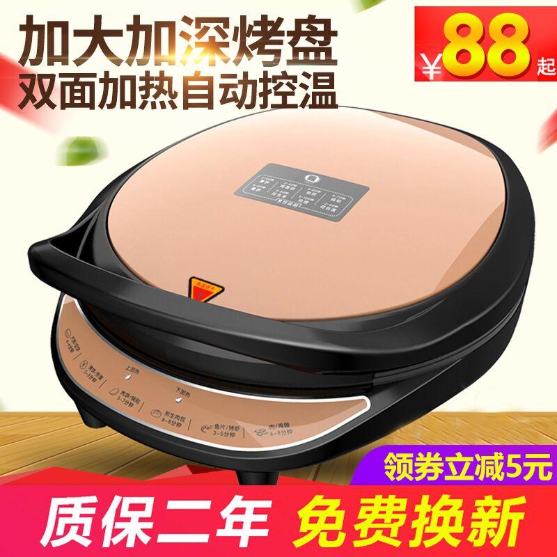 双喜电饼铛家用双面加热烙饼锅新款全自动断电饼档煎饼机加深加大