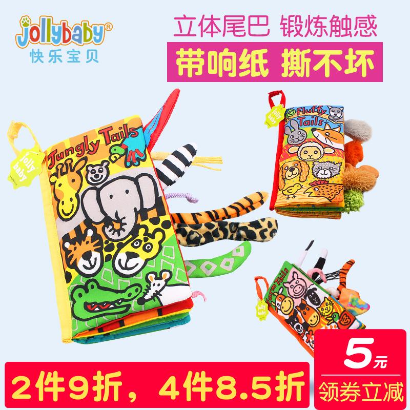 jollybaby立体尾巴布书早教6-12个月婴儿0-1-3岁宝宝玩具撕不烂