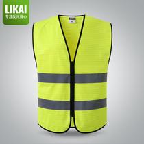 likai防静电反光背心衣服工作安全衣服加油站网格马甲可印字