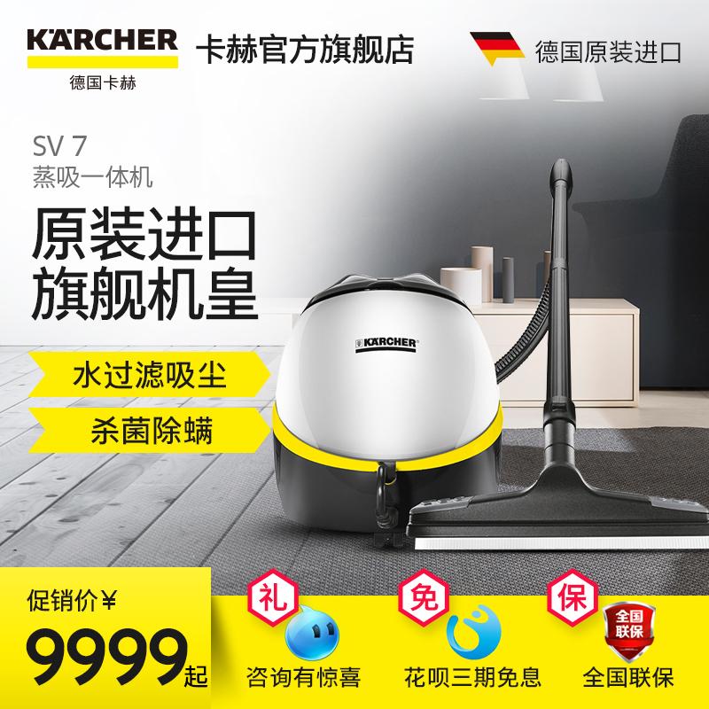 Karcher卡赫进口家用多功能高温高压蒸汽清洁机吸尘器一体杀菌SV7