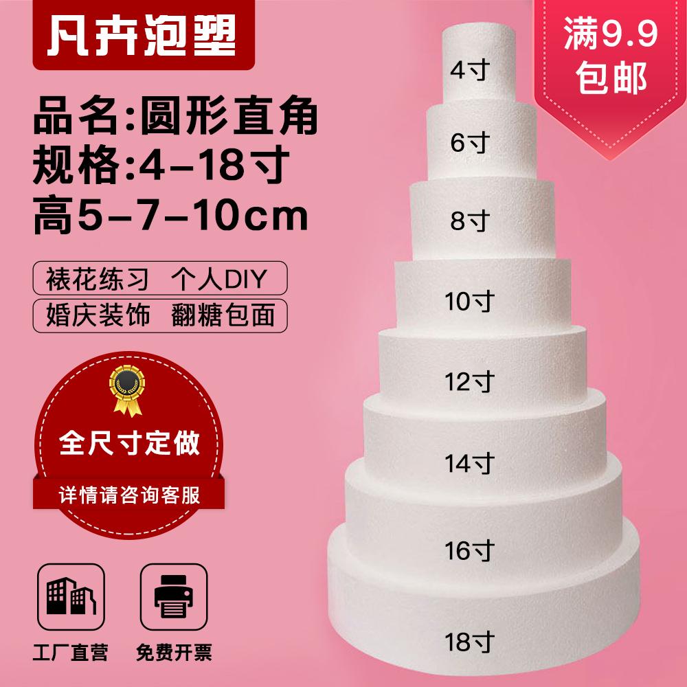 券后0.69元假体泡沫体模型定制裱花蛋糕模型