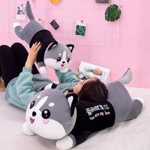 哈士奇枕頭公仔毛絨玩具狗二哈大玩偶睡覺可愛長條抱枕男生款兒童