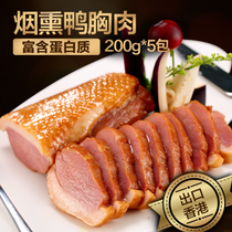 Happy Smoked Duck Breast 200g*5 pack duck meat Sushi salad Ingredients Fitness Liposuction meal heating ready-to-eat