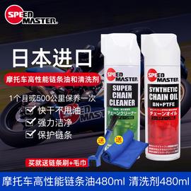 速馬力進口摩托車快干鏈條潤滑油清洗劑油封did鏈條蠟防銹防水蠟圖片
