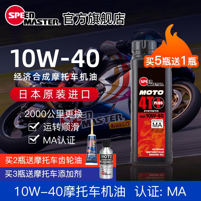 高速馬力10 W-40オートバイ合成エンジンオイルペダル4 T 4ストロークの規格品は豪爵鬼火ヤマハに適用されます。