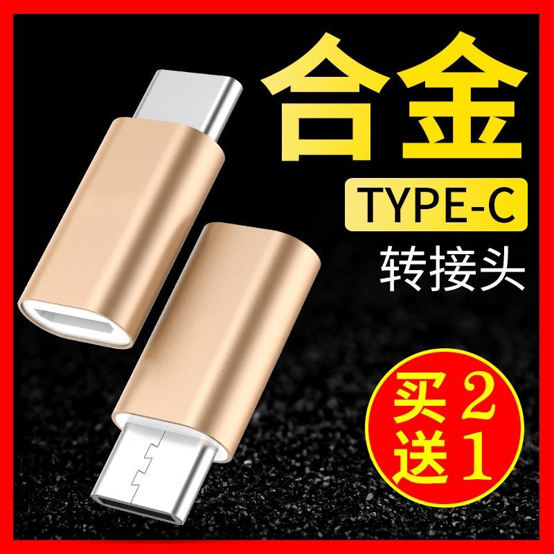 安卓转type-c转接头器小米6 note2荣耀8 V9充电数据线 手机配件