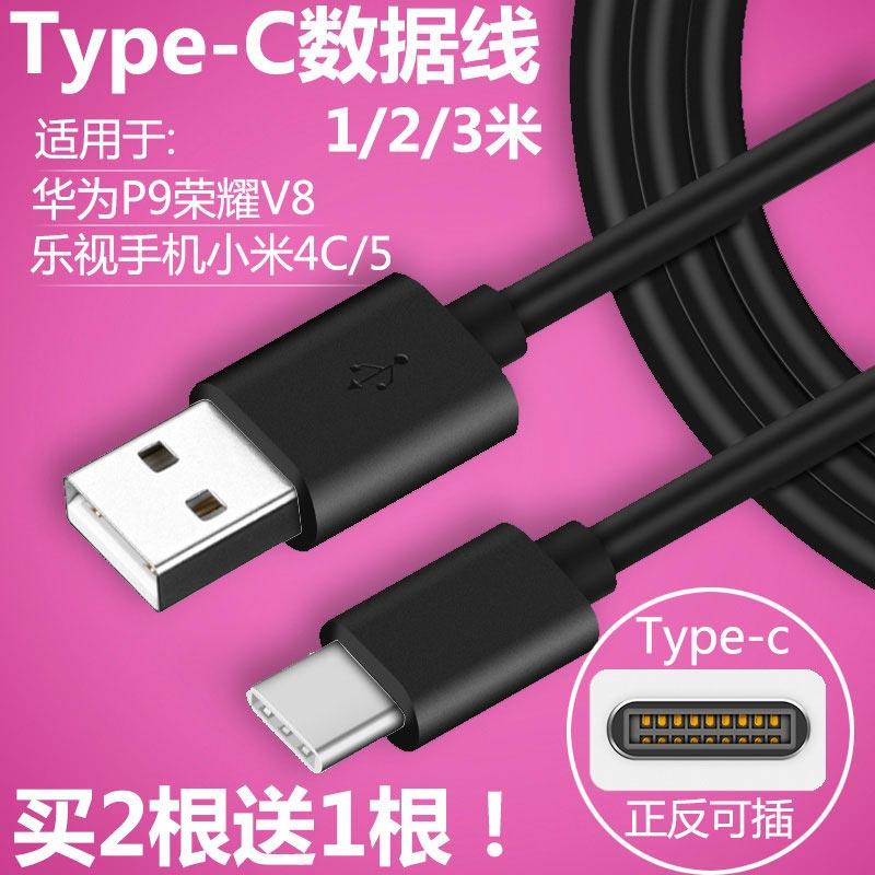 短type-c數據線25cm華為p9 p10榮耀9V9V8快充線充電寶短線