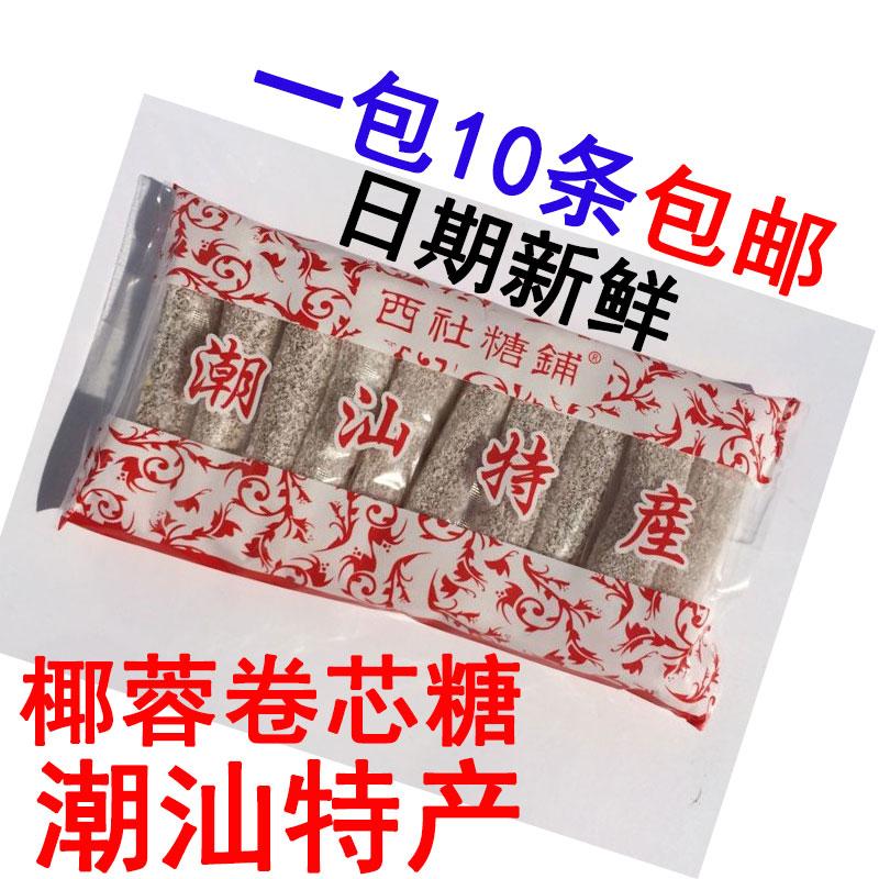 【包邮】潮汕普宁特产 什锦糖 椰蓉卷 椰丝软糖 鸭脖子糖