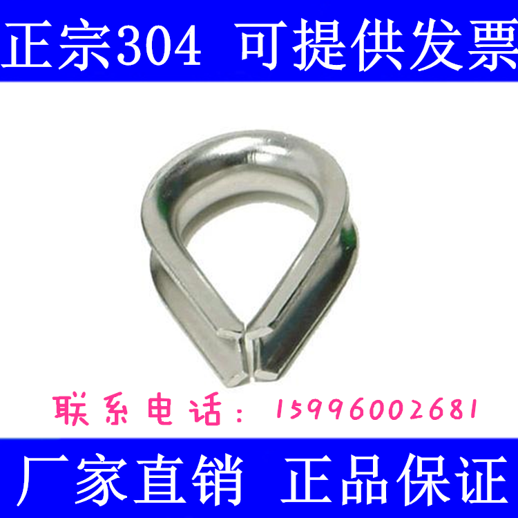 Wire rope collet accessories ferrule chicken heart ring triangle ring Kuai M8