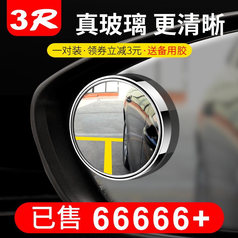 Автомобиль зеркало заднего вида Малый круглый зеркало за кормой зеркало отражающий зеркало Автомобиль отсталый зеркало 360-градусная регулируемая дополнительная зеркало Слепое пятно зеркало