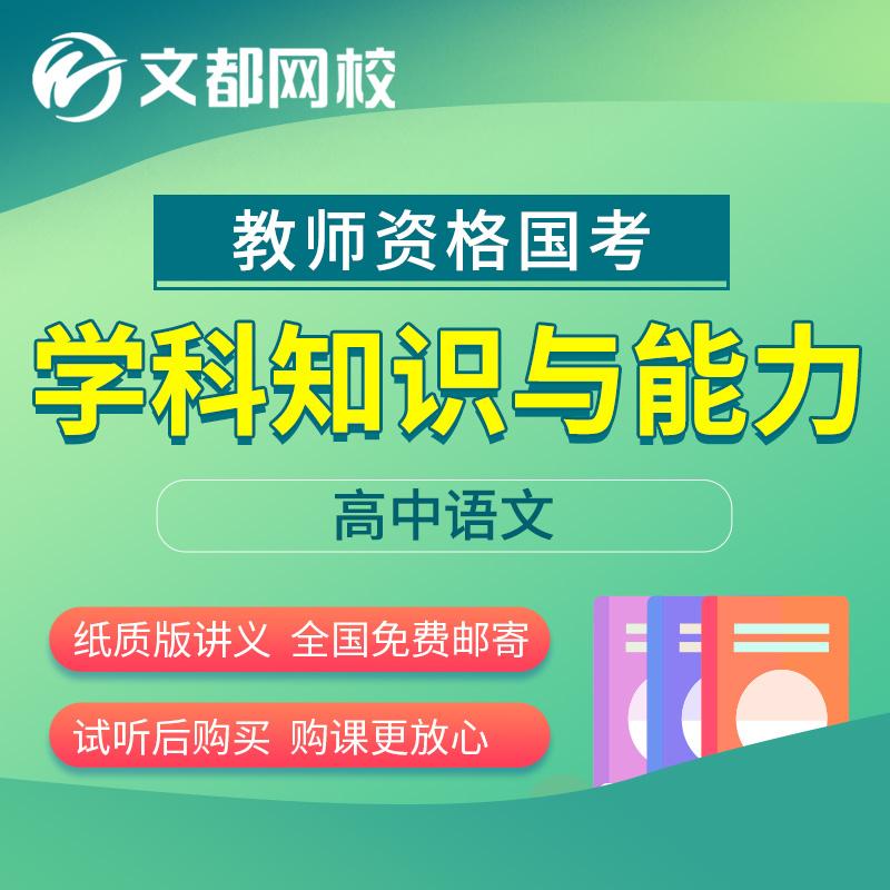 高中语文教资视频文都网校2020上半年教师资格证考试网课视频课程