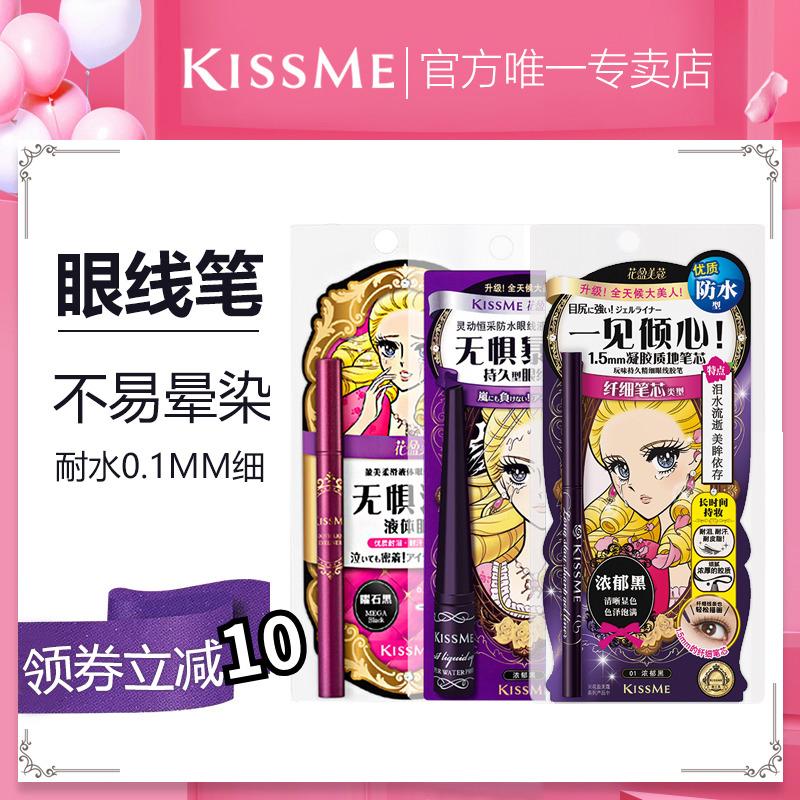 正品日本kissme奇士美耐水眼线液笔热销4306件买三送一