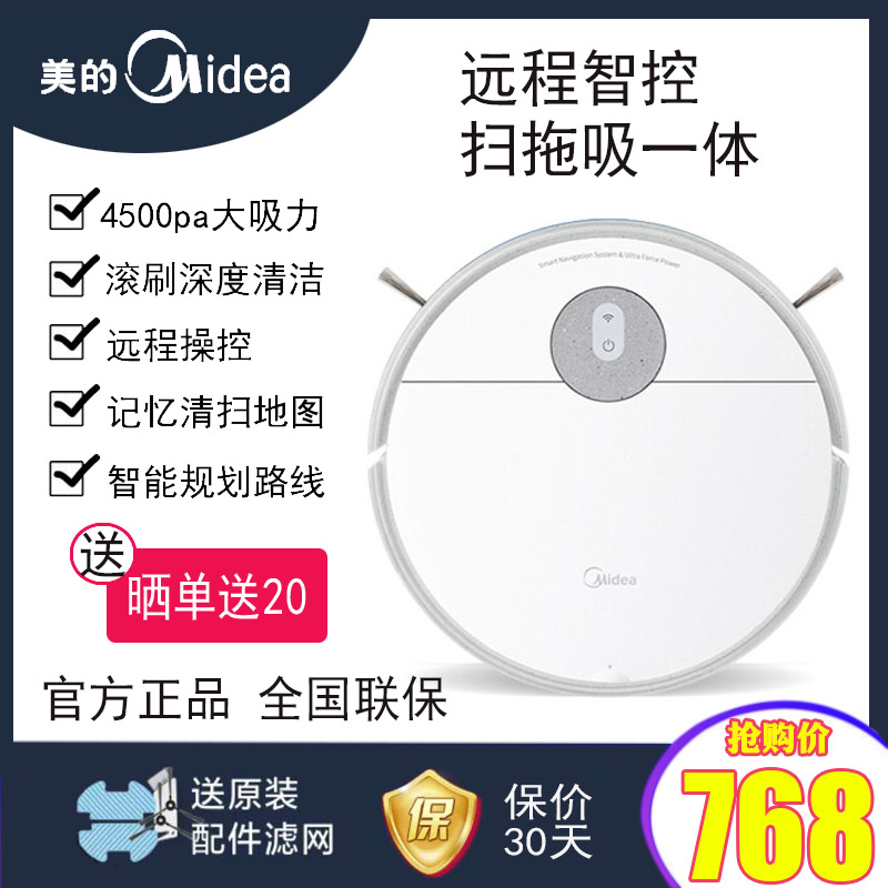 Midea sweeping robot home full automatic intelligent vacuum cleaner sweeping and mopping integrated machine i5 / i5young