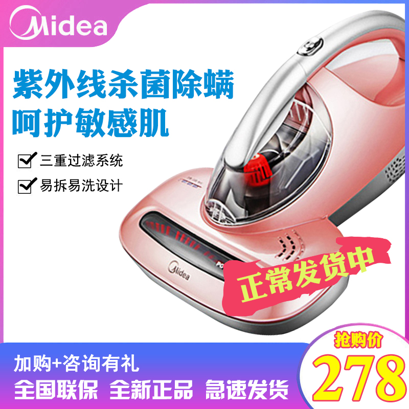 Midea mite remover, mite remover, vacuum cleaner, mite remover on the bed, UV sterilizer B3 / B1 / b5d