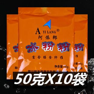 阿依郎冰粉粉50gX10袋原料清凉美食凉糕冰粉四川特产休闲小吃商用