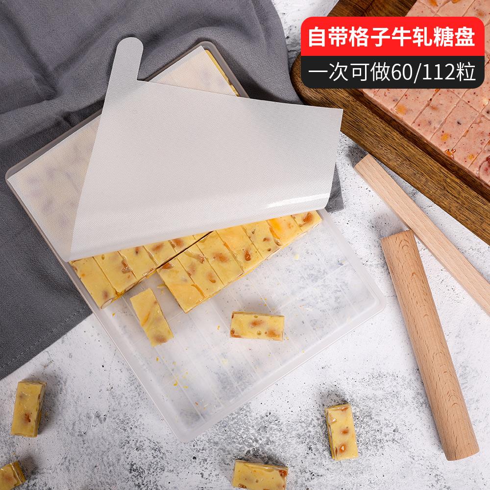 手工牛轧糖切割工具盘不粘 做牛扎糖模具糖果烘焙 雪花酥模具套装