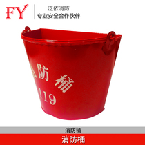 Thickened fire bucket yellow sand barrel semicircle paint bucket fire spade bucket fire barrel semicircle Barrel
