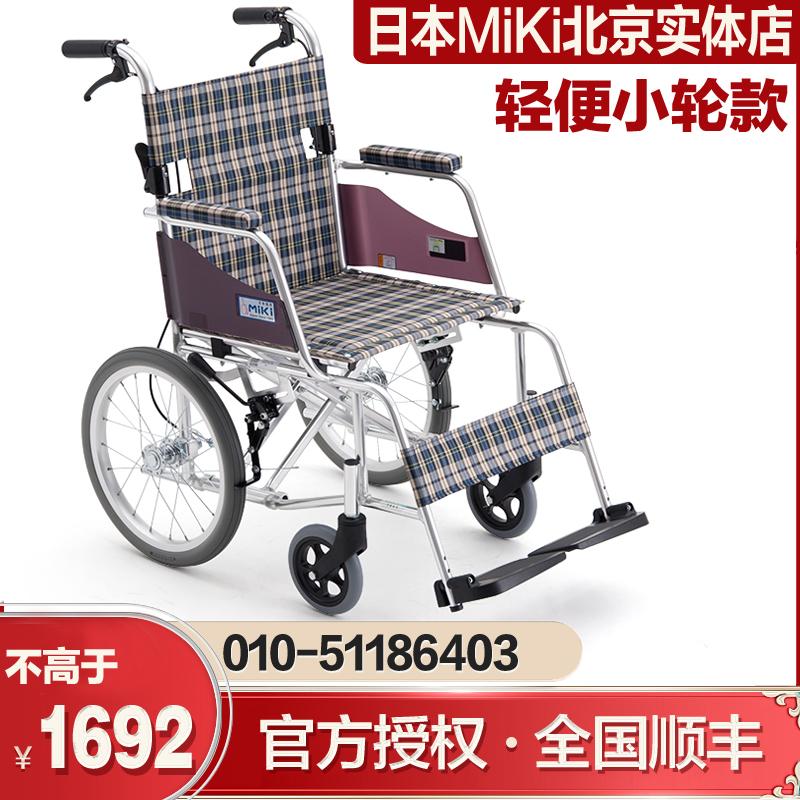 日本三贵miki老年人轮椅超轻折叠铝合金旅行便携式小型家用迷你车