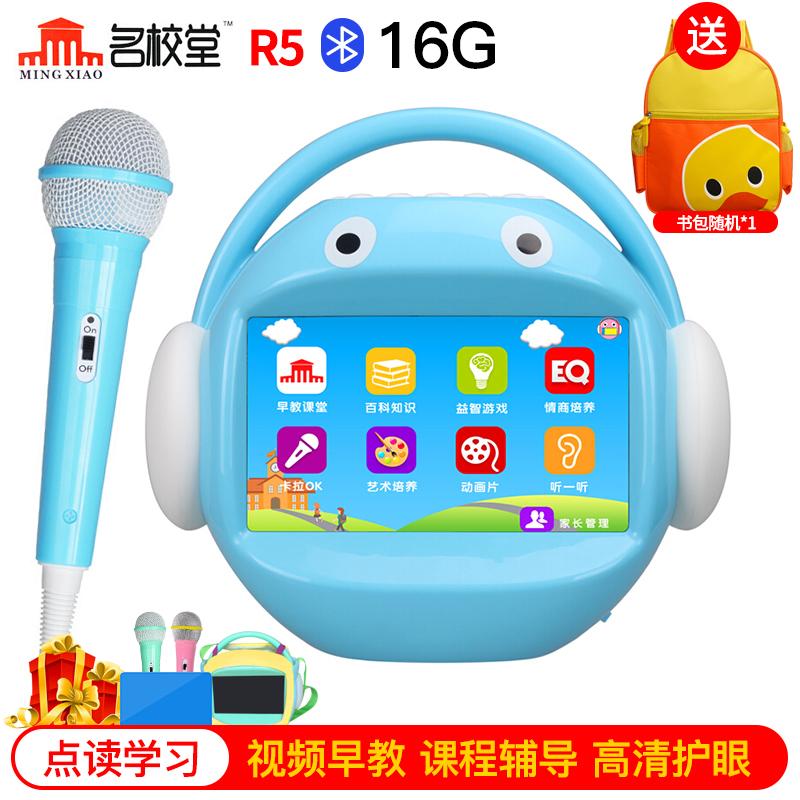 名校堂r5r7儿童早教机触摸屏wifi护眼宝宝英语学习益智唱歌故事机