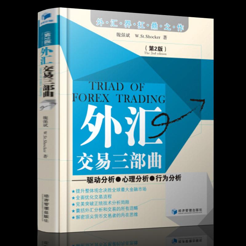 正版包邮 外汇交易三部曲(第2版)驱动分析心理分析行为分析 外汇交易从入门到精通 外汇交易书籍 外汇交易进阶 金融投资理财书籍