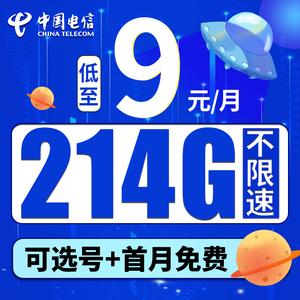 电信纯无线限4g不限速流量卡