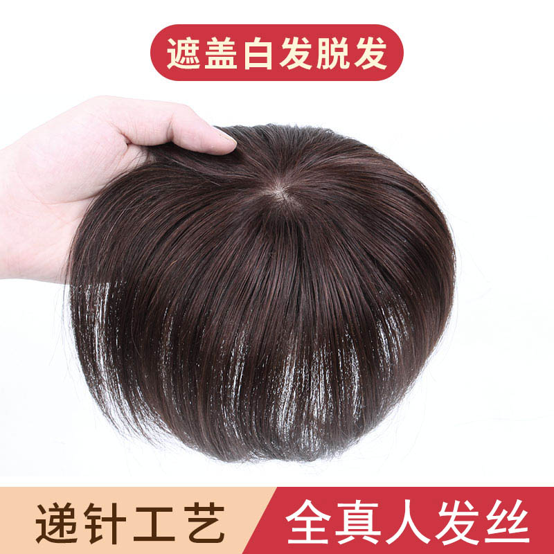 Double needle traceless Mini top hair patch full real hair covering white hair wig piece top hair patch