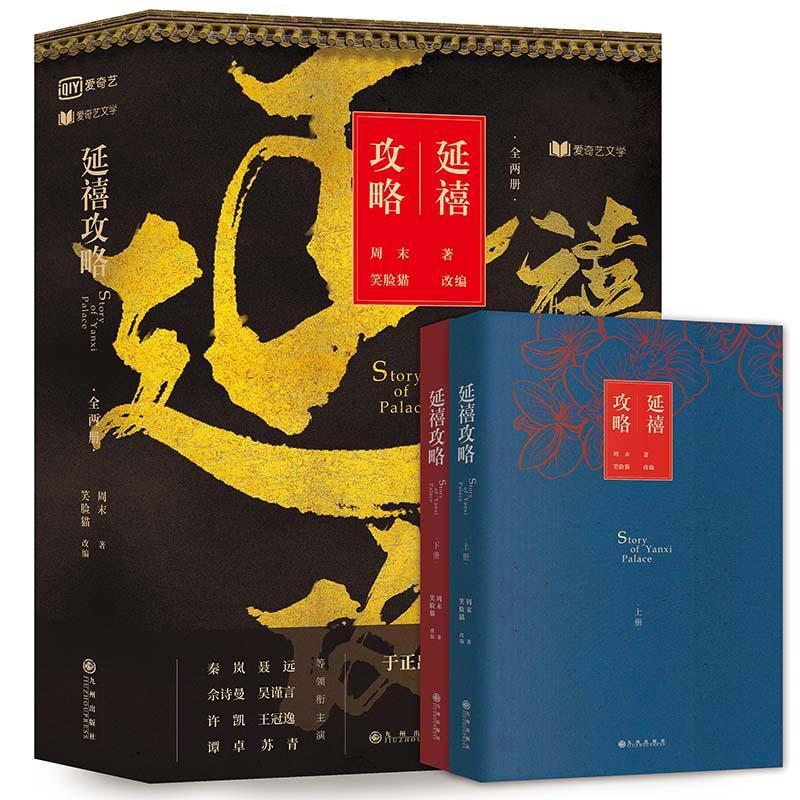 预售 延禧攻略(全2册) 周末,笑脸猫 军事小说文学 九州出版社  预定