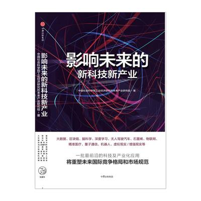 影响未来的新科技新产业 中国社会科学院工业经济研究所未来产业研究组 大数据 深度学习 人工智能 工业物联网 虚拟现实书籍