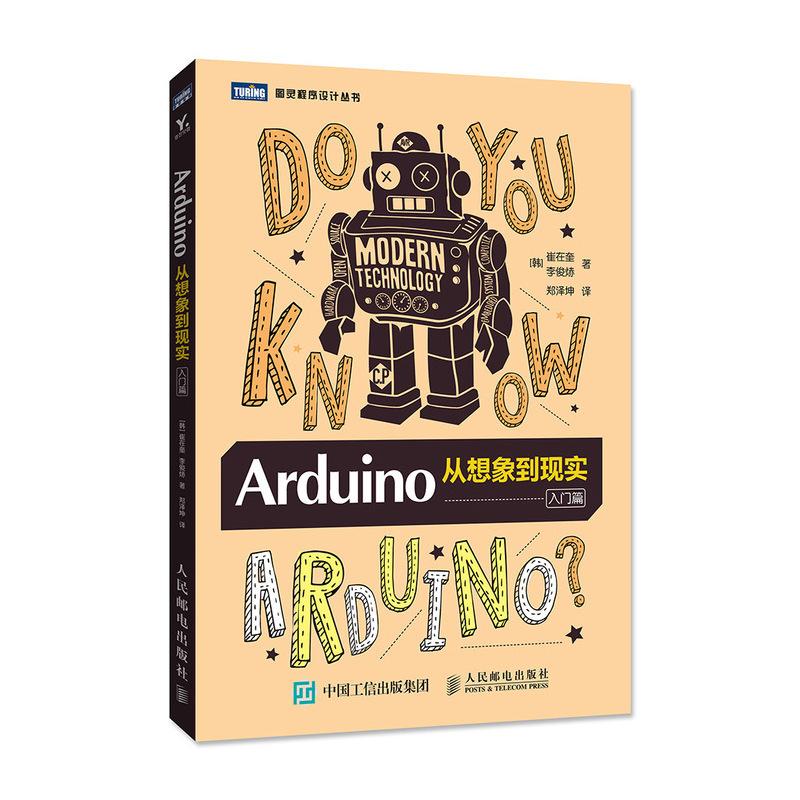 Arduino:从想象到现实(入门篇) arduino程序设计基础 Arduino从入门到精通 Arduino项目开发教材 arduino程序开发硬件制作