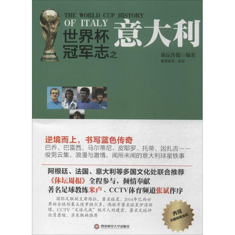 世界杯优选志(意大利) 体坛传媒 编著 中国古代随笔文学 西南财经大学出版社世界杯冠军志之意大利