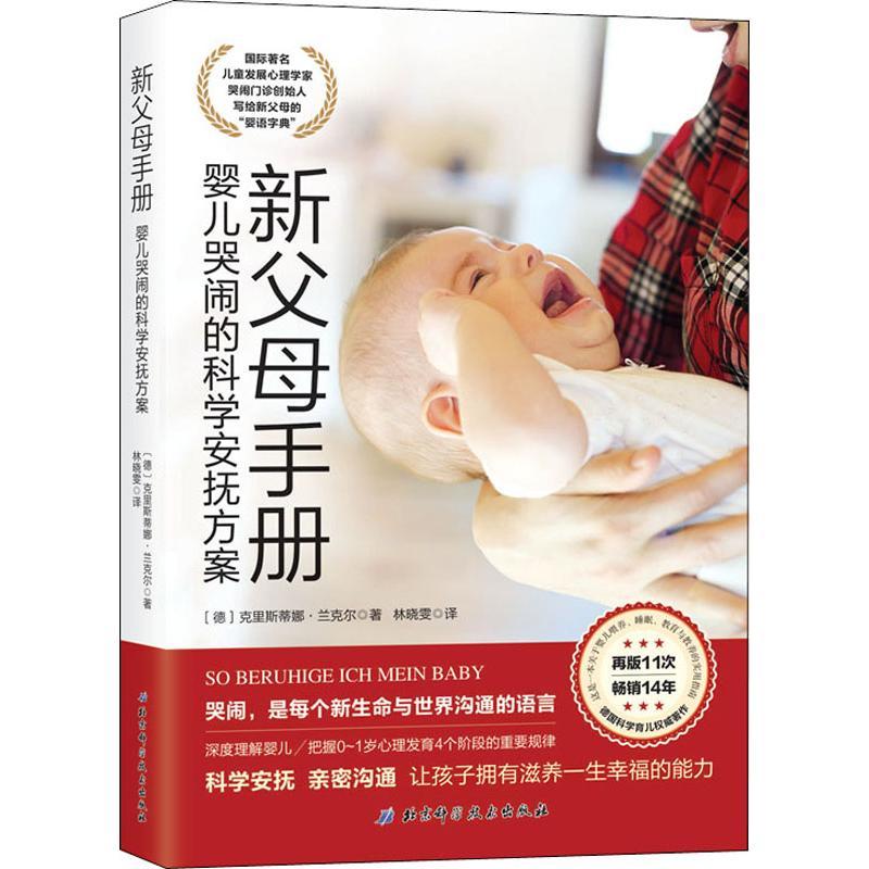 新父母手册 (德)克里斯蒂娜・兰克尔(Christine Rankl) 著 林晓雯 译 生活 北京科学技术出版社
