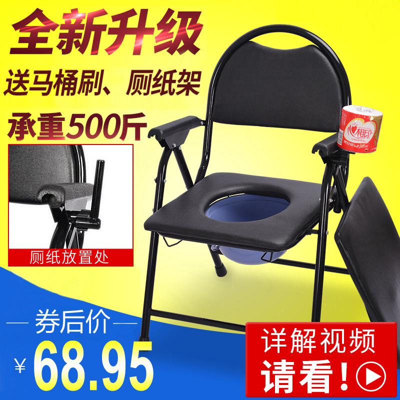 孕妇残疾老年人坐便椅座便椅老人大便椅坐便器凳可折叠坐厕椅子