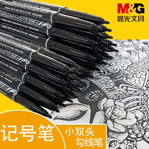 领2元券购买晨光小双头油性记号笔美新系列水笔