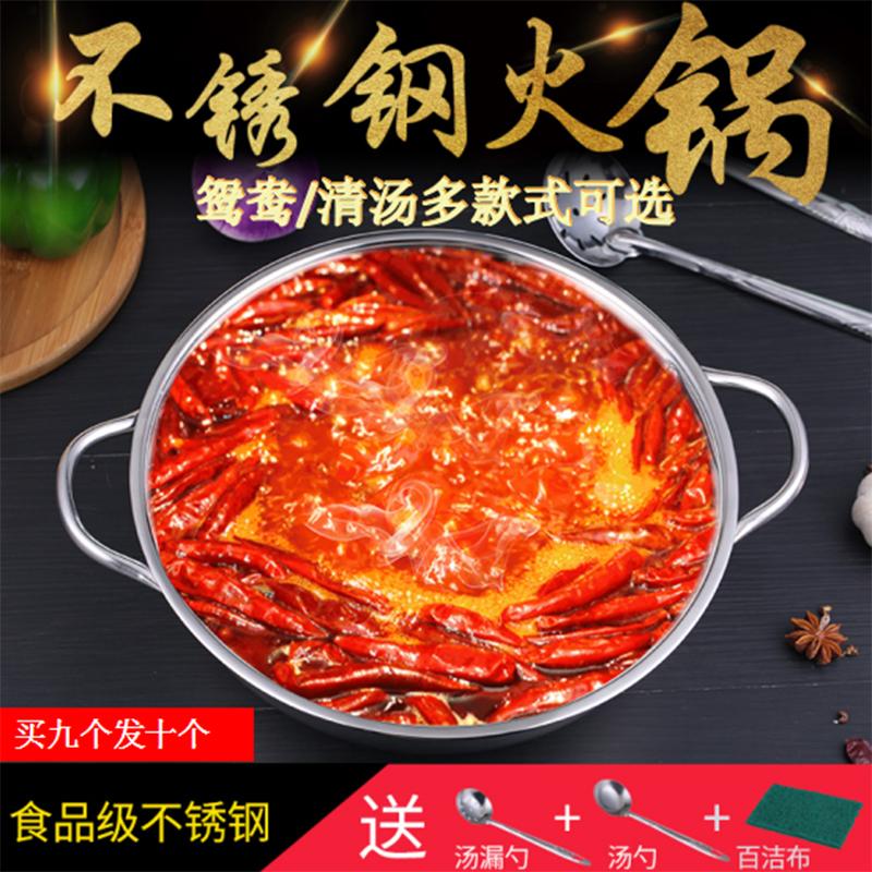 鸳鸯锅家用火锅盆加厚电磁炉专用锅不锈钢汤火锅锅清汤锅炉