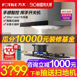 方太emd20t / a.m+th33b燃气灶