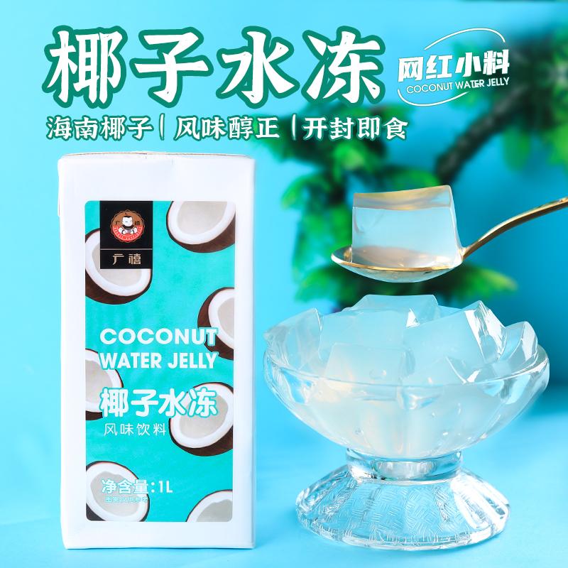 广禧椰子水冻1L 即食生打椰椰奶冻椰浆椰青冻布丁奶茶店专用原料