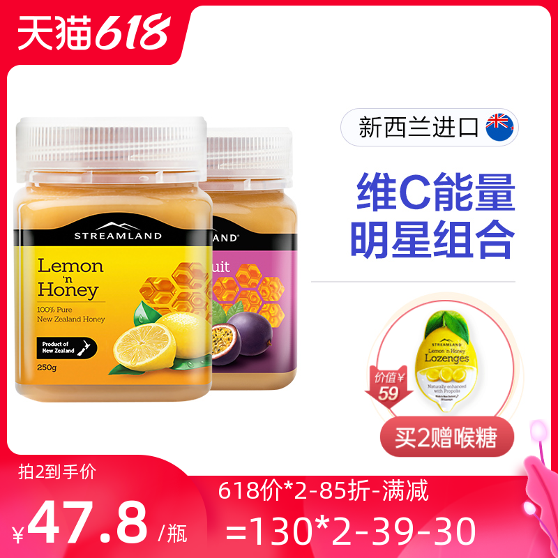 Streamland新溪岛柠檬蜜250g*1+百香果蜜250g*1组合装天然水果蜜