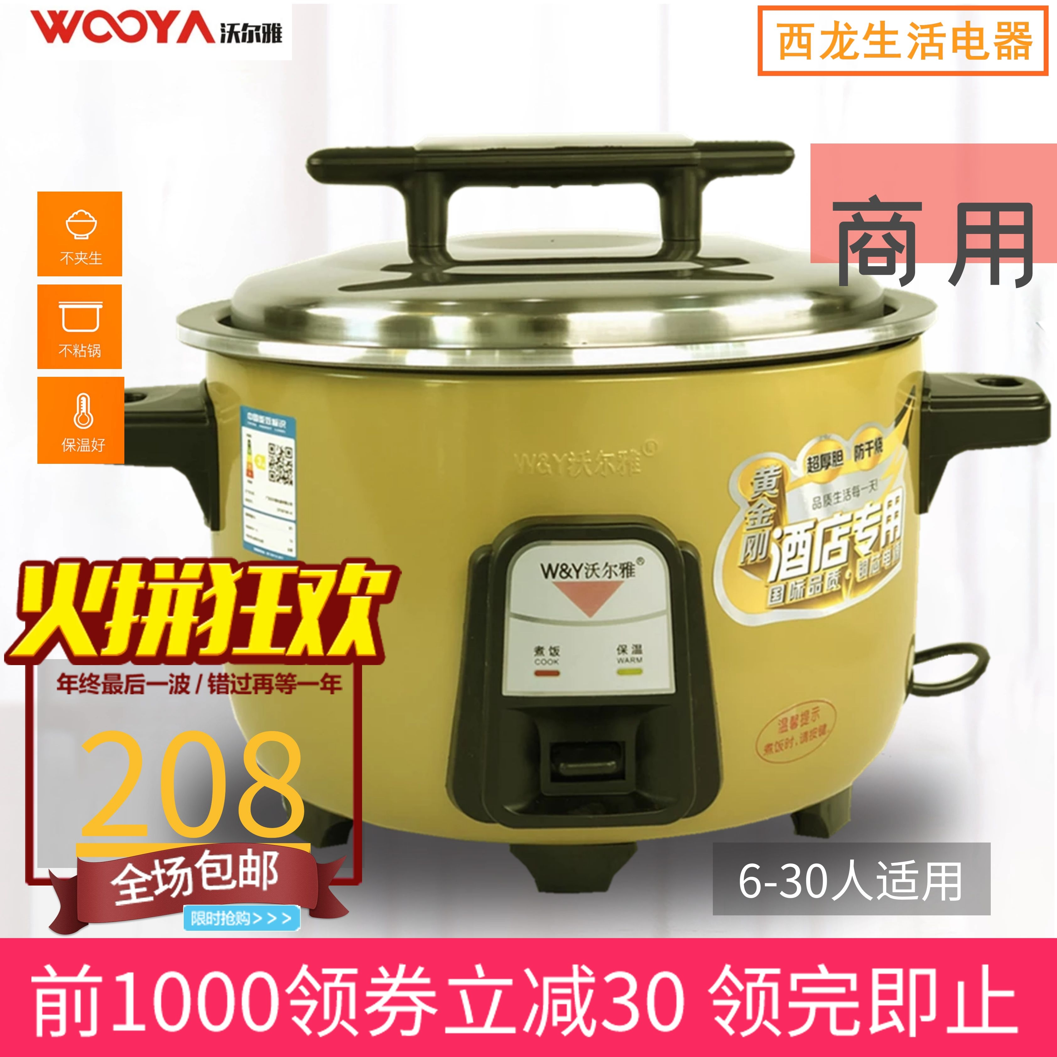 Volya commercial rice cooker large capacity 8l10l13l15l19l23l38 liter hotel canteen stall shop
