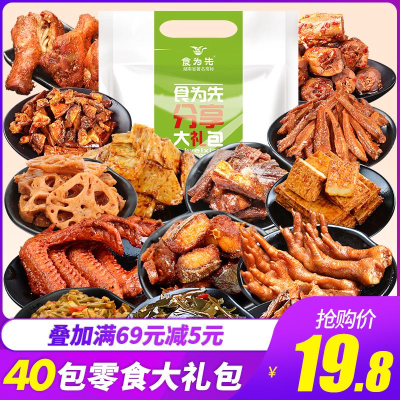 食为先麻辣女网红整箱卤味大礼包(用19.2元券)